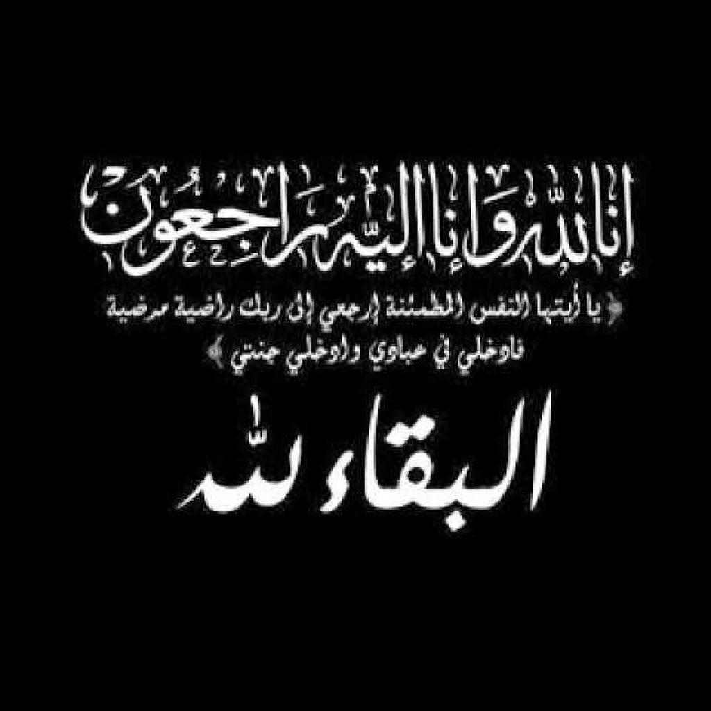 تعزية في وفاة والد رمضان عمارة مدير وكالة الضمان الاجتماعي بمدينة جرادة