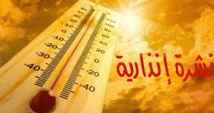 الأرصاد الجوية: ارتفاع ملموس في درجات الحرارة نهاية الأسبوع