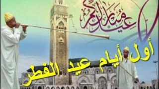 وزارة الأوقاف تعلن موعد أول أيام عيد الفطر بالمغرب يوم الاثنين 26 يونيو 2017