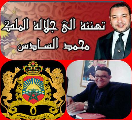 تهنئة بمناسبة حلول الذكرى الثامنة عشر لعيد العرش المجيد  يتقدم خديم الأعتاب الشريفة هشام لكفيف رئيس مجلس جماعة أكليم