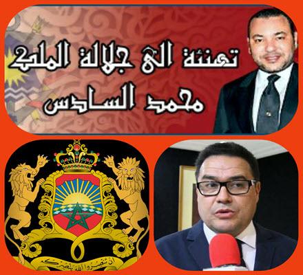 تهنئة بمناسبة حلول الذكرى الثامنة عشر لعيد العرش المجيد  يتقدم خديم الأعتاب الشريفة الدكتور عبد المالك بكاوي