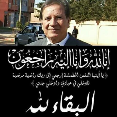 تعزية في وفاة محمد شيخاوي صاحب محطة افريقيا بعين الركادة