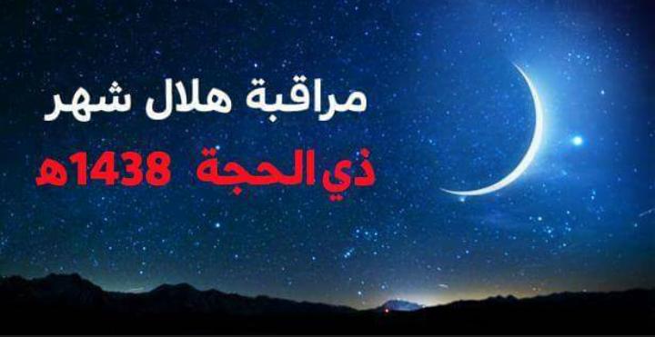 وزارة الأوقاف والشؤون الإسلامية تعلن موعد مراقبة فاتح ذي الحجة 1438