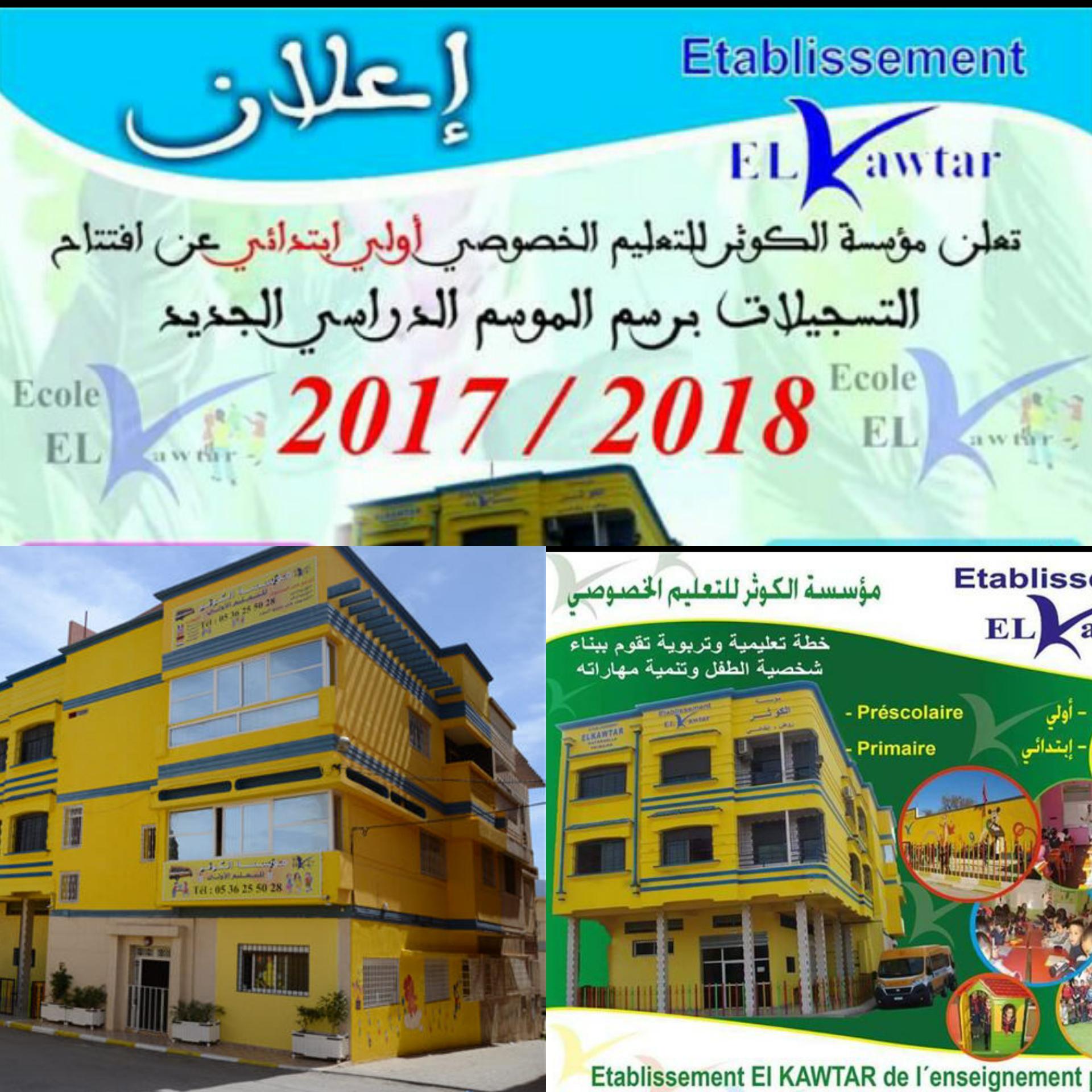مؤسسة الكوثر للتعليم الخصوصي بسيدي سليمان شراعة بركان تعلن عن افتتاح موسم التسجيل 2018-2017