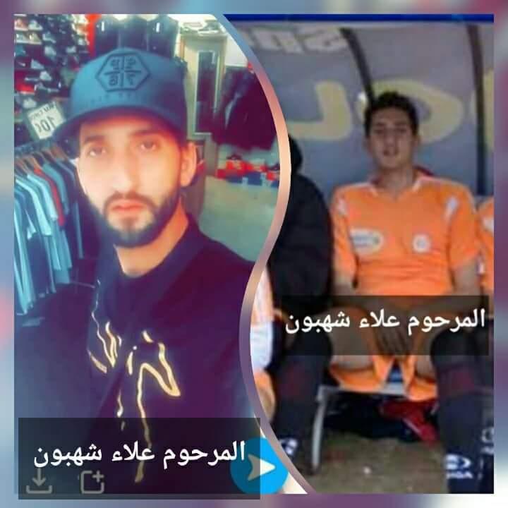 تعزية في وفاة علاء شهبون إبن أخينا محمد المؤذن الملقب ب شهبون