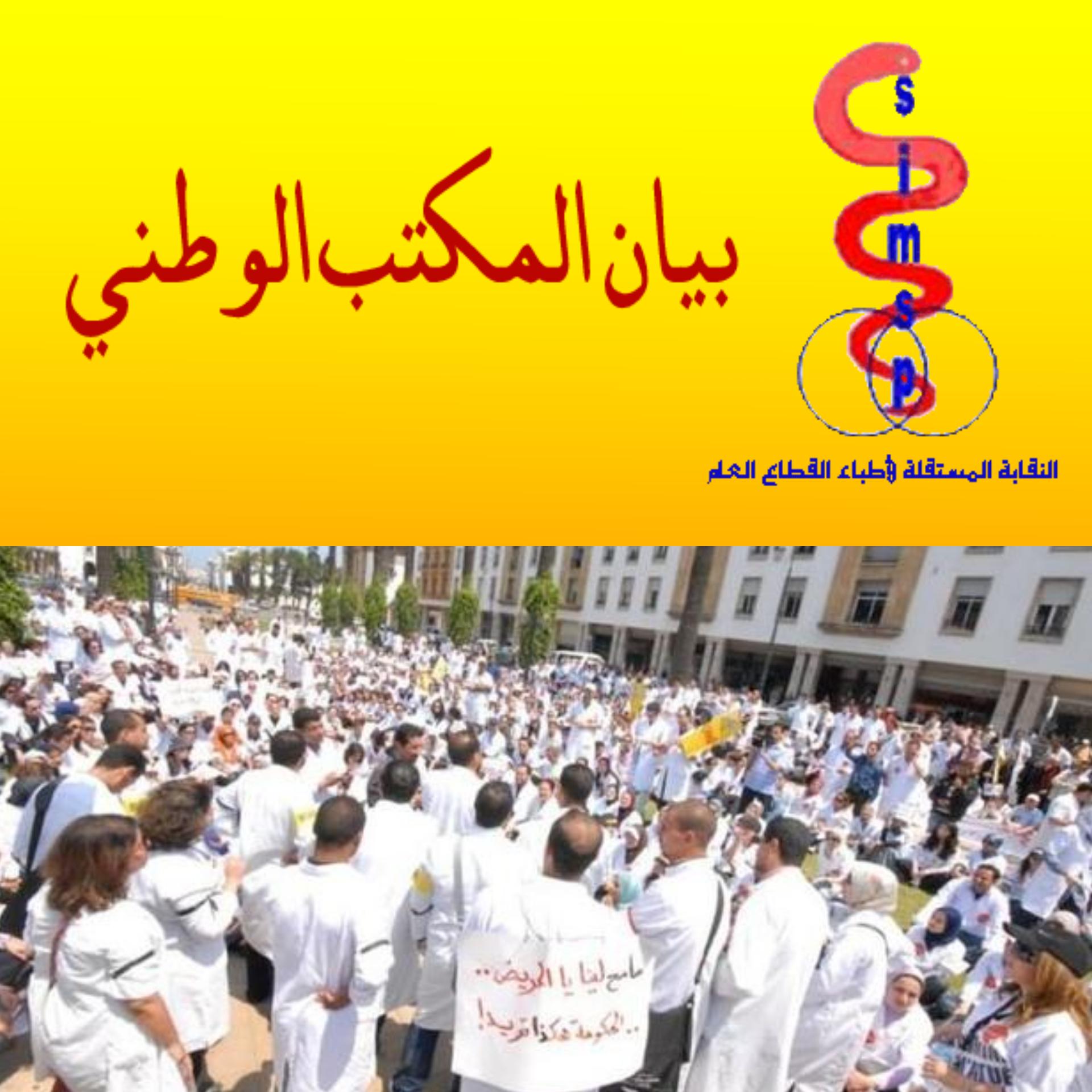 المكتب الوطني للنقابة المستقلة لأطباء القطاع العام يعلن خوض إضراب وطني يوم الإثنين 16 أكتوبر 2017