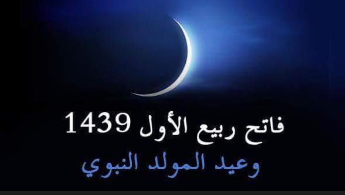 رسميا .. فاتح ربيع الأول 1439 وعيد المولد النبوي الشريف