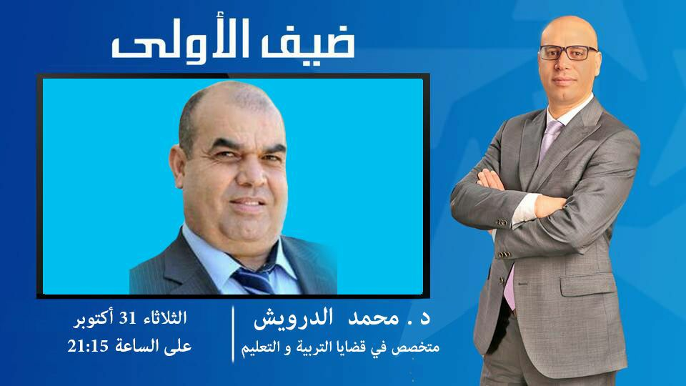 ضيف الأولى محمد الدرويش ، متخصص في شؤون التربية و التعليم و التكوين و الكاتب العام للنقابة الوطنية للتعليم العالي سابق