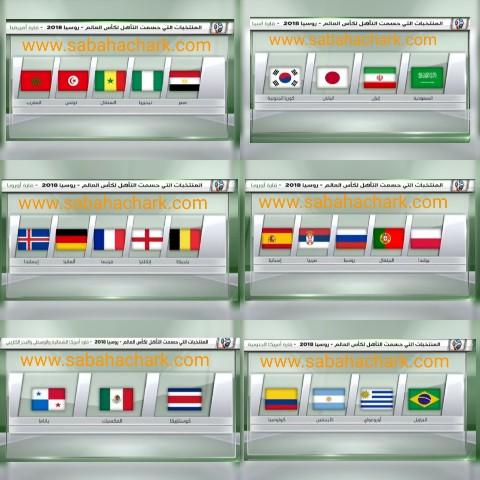 هذه هي أسماء المنتخبات المتأهلة الى كأس العالم مونديال روسيا 2018 عن قارة أسيا ، أوروبا، أفريقيا ، أمريكا الجنوبية والشمالية