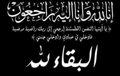 تعزية في وفاة زوجة عم محمد ابراهيمي النائب البرلماني و رئيس جماعة بركان