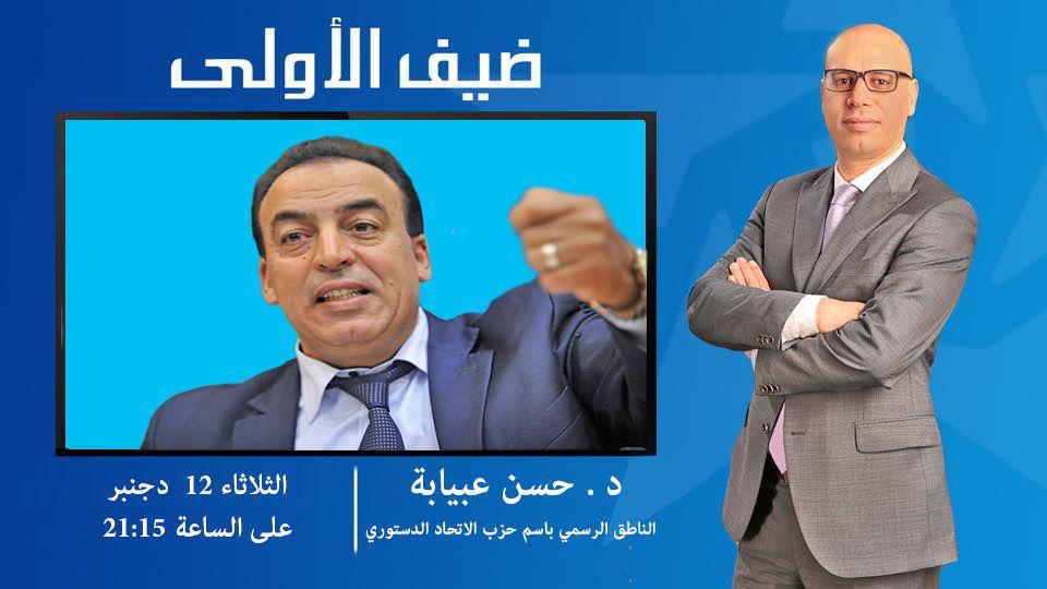 محمد التيجيني يستضيف الدكتور حسن عبيابة الناطق الرسمي باسم حزب الاتحاد الدستوري يوم الثلاثاء12 دجنبر 2017