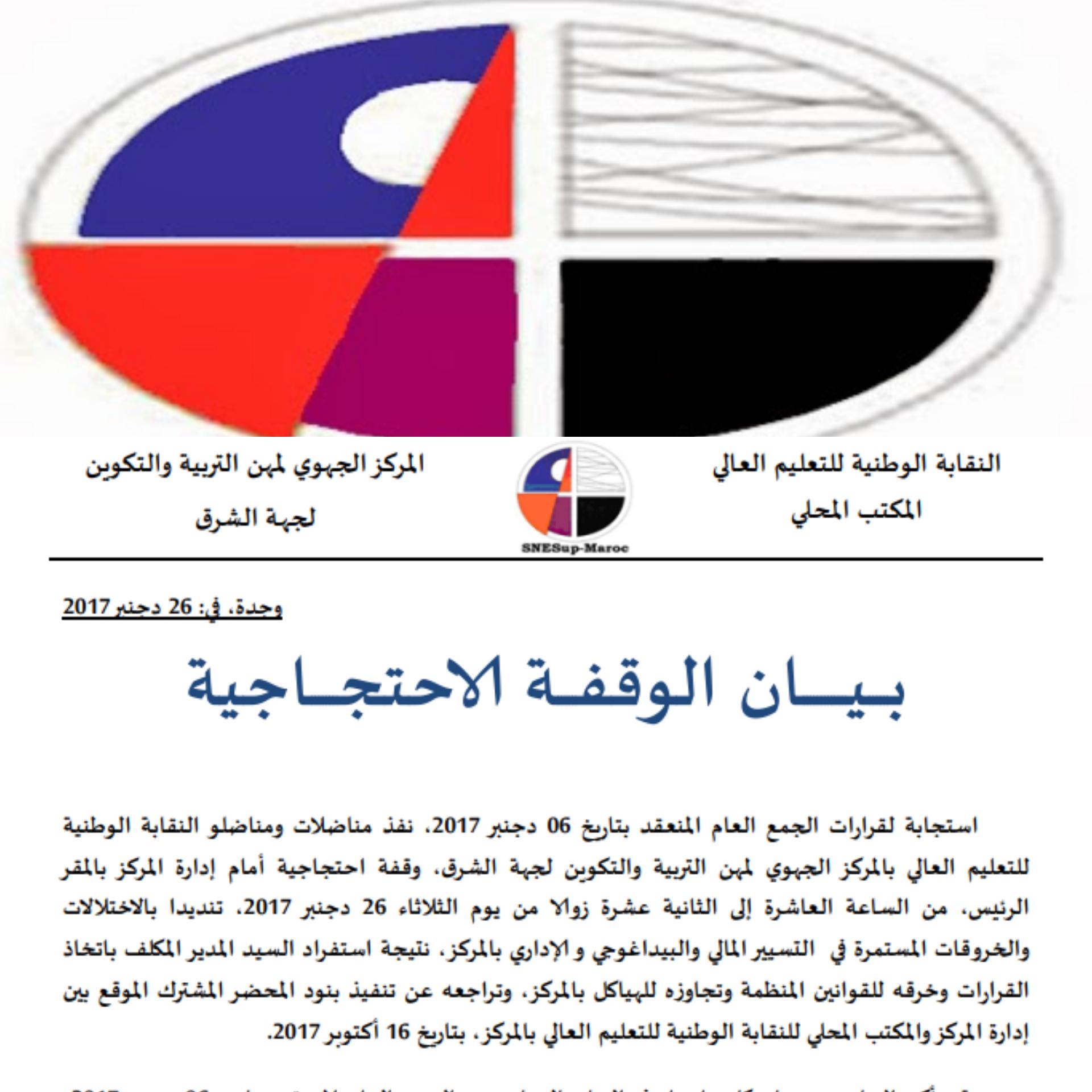 بيان: النقابة الوطنية للتعليم العالي بالمركز الجهوي لمهن التربية والتكوين بالجهة الشرقية