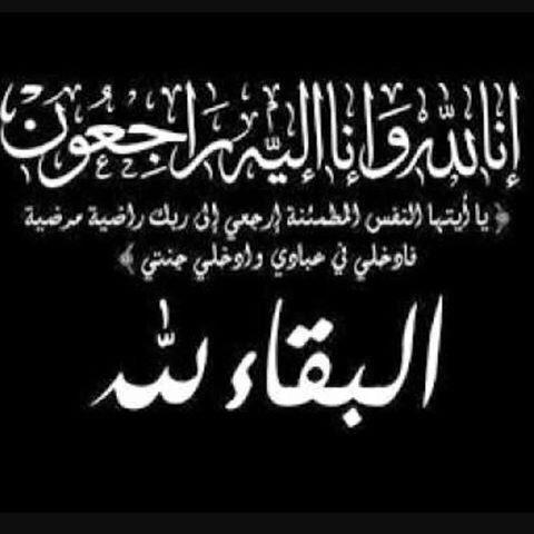 تعزية في وفاة والدة الحاج يوسف صاحب مجزرة ببركان