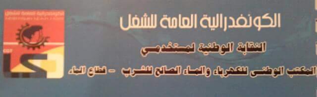 الاجتماع النقابة الوطنية لمستخدمي المكتب الوطني للكهرباء والماء الصالح للشرب بوجدة