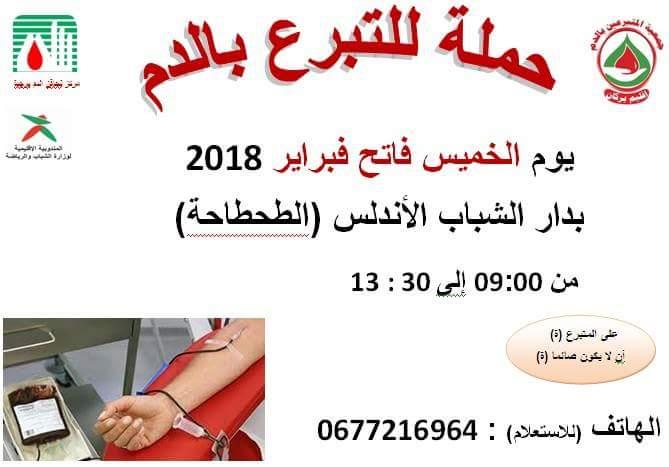 """حملة للتبرع بالدم بدار الشباب الأندلس """"الطحطاحة""""ببركان"""