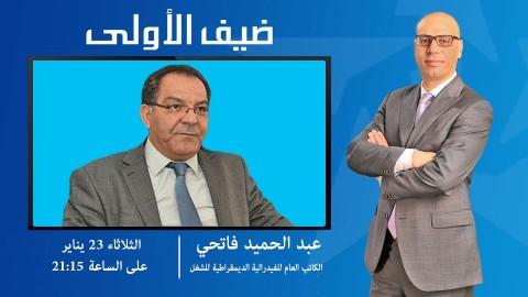 محمد التيجيني يستضيف عبد الحميد فاتحي الكاتب العام للفيدرالية الديمقراطية للشغل