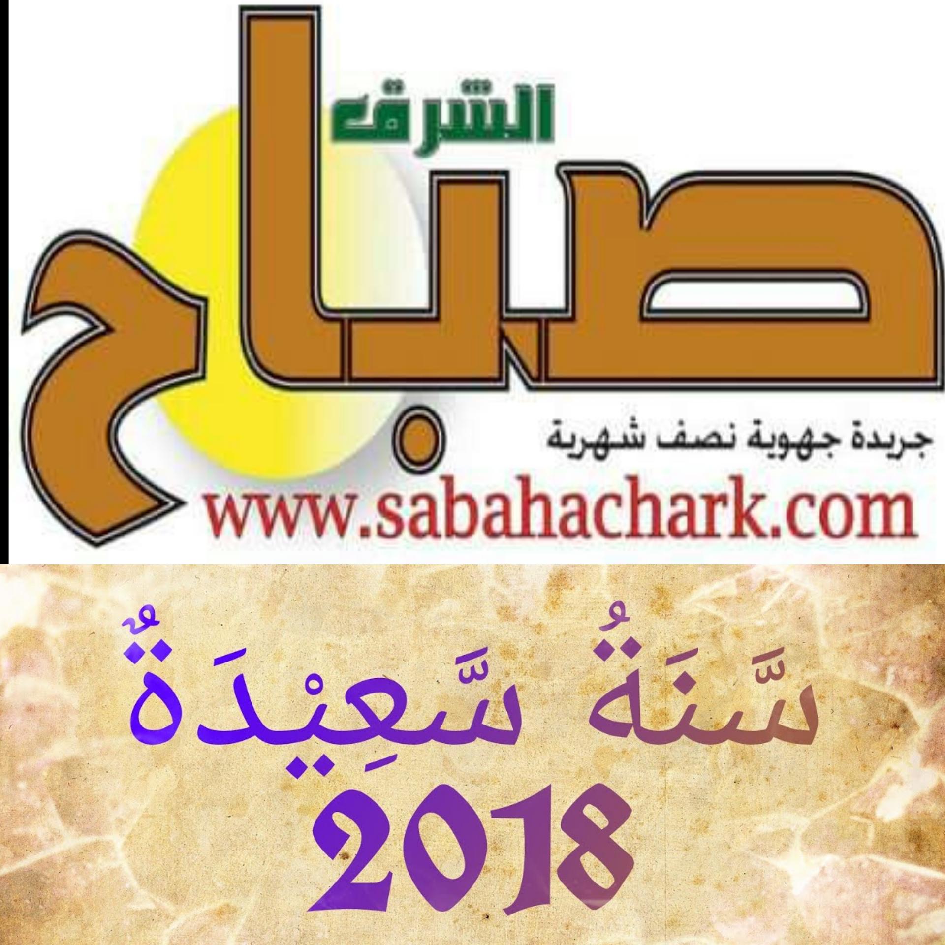 """موقع """"صباح الشرق"""" يتمنى لقرائه سنة سعيدة 2018"""