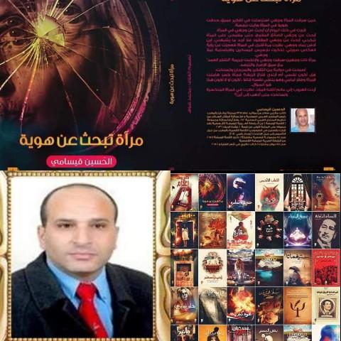 """صدور المجموعة القصصية الساخرة """"مرآة تبحث عن هوية """" للكاتب الحسين قيسامي"""