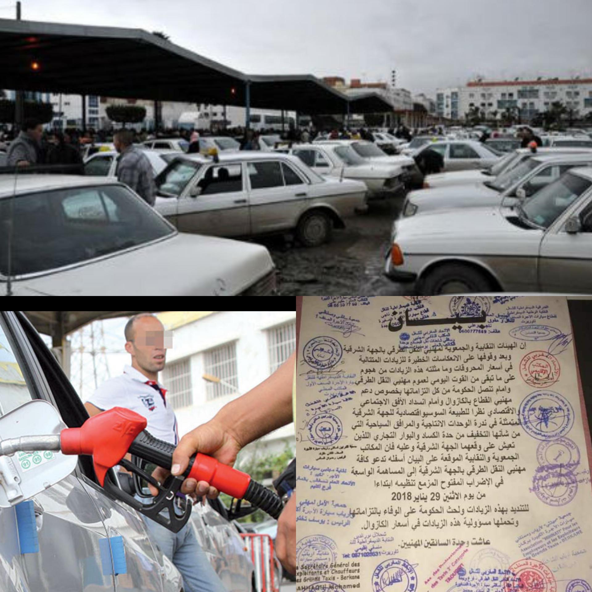 مهنيو النقل الطرقي بالجهة الشرقية يدعون إلى اضراب مفتوح بسبب ارتفاع أسعار المحروقات