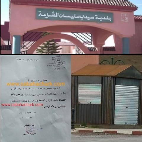 رسمياوحصريا: إلغاء رخص بناء الأكشاك بالنفوذ الترابي لجماعة سيدي سليمان الشراعة…