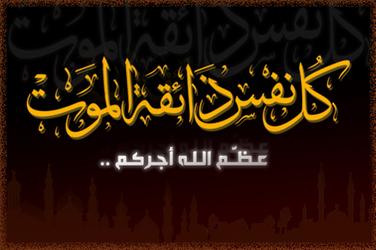 تعزية في وفاة الحاج المامون بوعياد