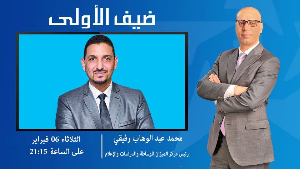 محمد التيجيني يستضيف عبد الوهاب رفيقي رئيس مركز الميزان للوساطة والدراسات والإعلام