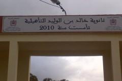 مشاركة متميزة لتلاميذ ثانوية خالد بن الوليد بجماعة سيدي سليمان شراعة