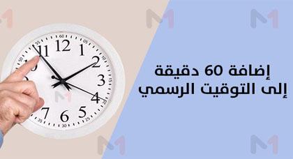 هذا تاريخ إضافة ستين دقيقة إلى الساعة القانونية للمملكة يوم الأحد 25 مارس 2018