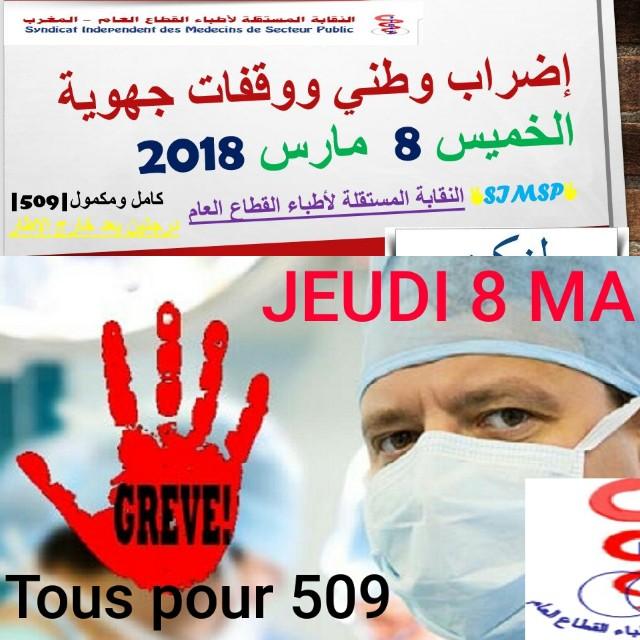 هام للمواطنين إضراب وطني… المستشفيات العمومية بدون أطباء يوم الخميس 8 مارس2018