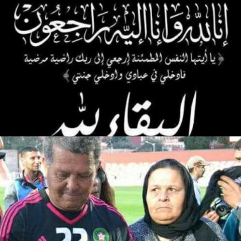 تعزية في وفاة شقيقة الهاشمي البرازي الحارس السابق في صفوف فريق نهضة بركان لكرة القدم