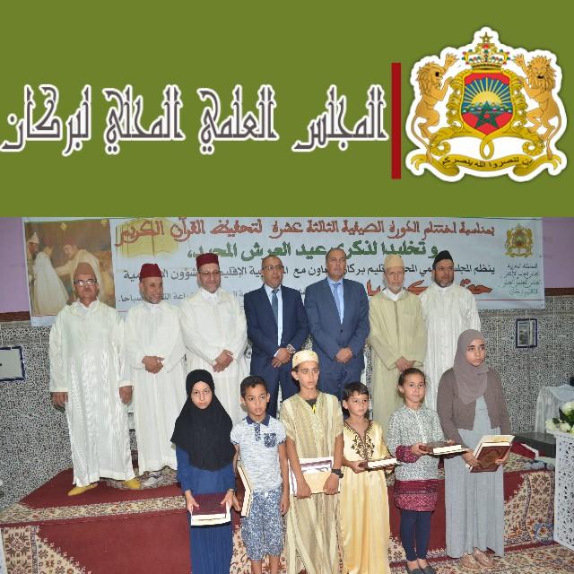 المجلس العلمي المحلي لمدينة بركان ينضم حفل تكريمي لفائدة خاتمات القرآن الكريم  يوم الخميس 05أبريل 2018