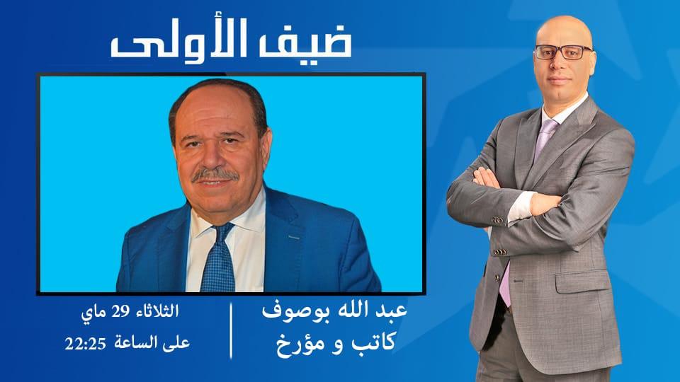 محمد التيجيني يستضيف الأستاذ عبد الله بوصوف كاتب ومؤرخ