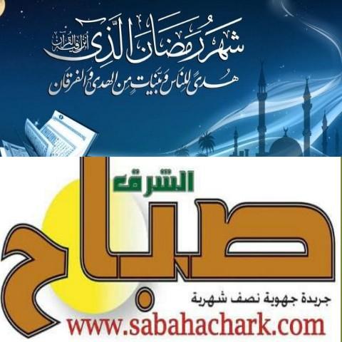 غدا الخميس أول أيام رمضان.. جريدة صباح الشرق تبارك لكم الشهر الكريم