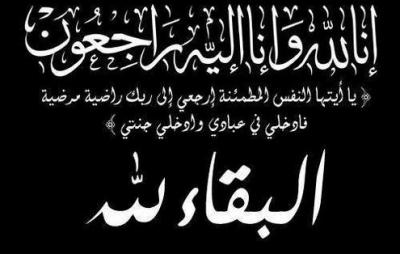 تعزية في وفاة والدة عبد الوهاب الأحمدي مستشار في جماعة بركان