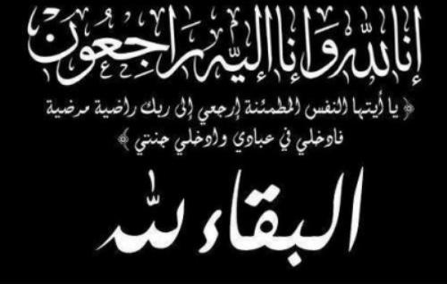 تعزية في وفاة شقيقة صديقنا حسن اجحلالصاحب مخبزةسالم