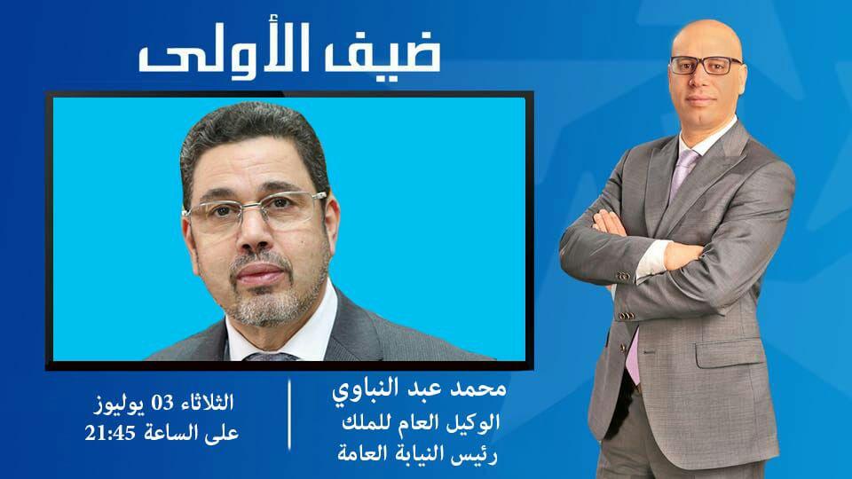 """محمد التيجيني يستضيف الدكتور محمد عبد النباوي الوكيل العام للملك على برنامج """"ضيف الأولى"""