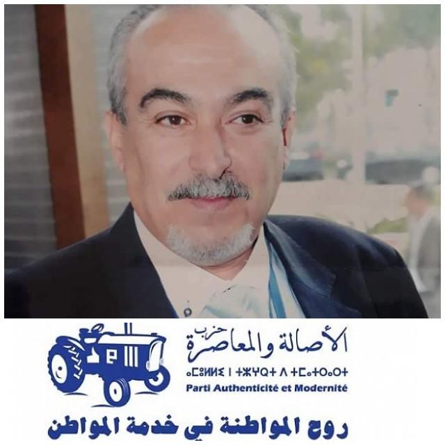 انتخاب عبد اللطيف كبداني عضوا للمكتب السياسي لحزب الأصالة والمعاصرة