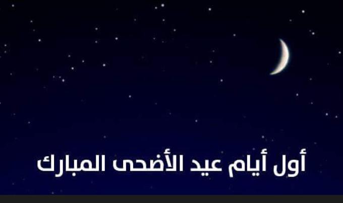 وزارة الأوقاف تعلن رسميا عن فاتح ذي الحجة وعيد الأضحى