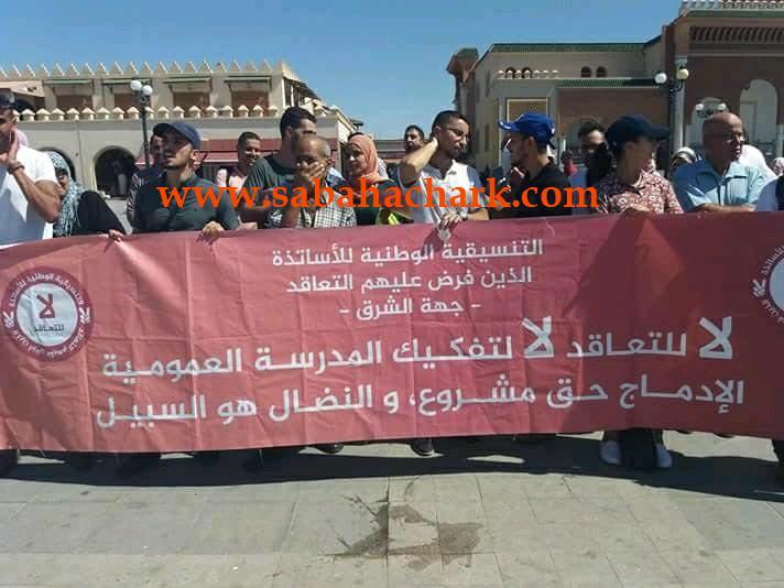 وجدة : ألاف الأساتذة المتعاقدون في مسيرة جهوية حاشدة من أجل إسقاط التعاقد والمطالبة بالإدماج
