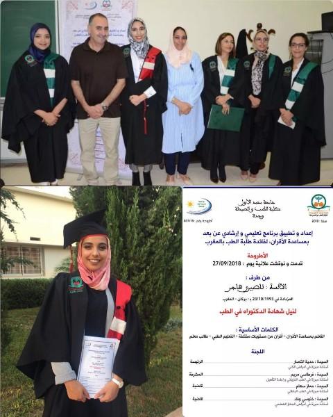 """طالبة بركانية """"هاجر نصيري"""" تناقش أطروحة للطب باللغة الإنجليزية في جامعة وجدة"""