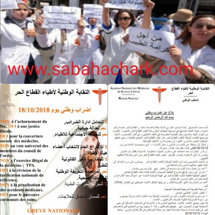 أطباء القطاع الخاص يخوضون إضرابا وطنيا يوم الخميس 18 أكتوبر 2018