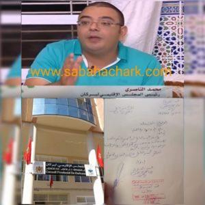 محمد نصيري رئيس المجلس الإقليمي لبركان يقدم استقالته من منصبه