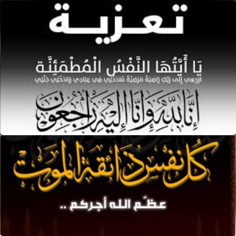 تعزية في وفاة والدة الأستاذ محمد بوراص رئيس جمعيةمدرسة الفردوس لتحفيظ القرآن الكريم وتدريس علومه