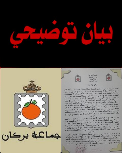 بيان توضيحي صادر عن المجلس الجماعي لبركان