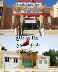 الإصلاح يبدأ من ,, باب الدار ,, مقر بلدية العيون سيدي ملوك بناية قديمة و القصر البلدي أصبح ضرورة ملحة
