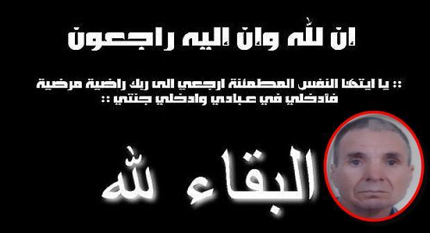 تعزية ومواساة في وفاة المرحوم محمد شبلا منظف مسجد الإمام مالك بحي بوكديم بالعيون الشرقية