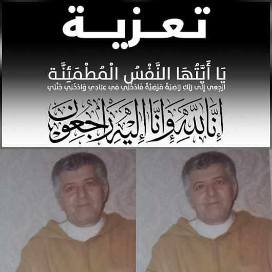 """تعزية في وفاة الأستاذ """"محمد وهابي"""" المحامي بمدينة بركان"""