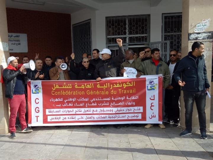 النقابة الوطنية لمستخدمي المكتب الوطني للكهرباء والماء في وقفة احتجاجية تنديدا بالأوضاع المزرية التي يعيشها