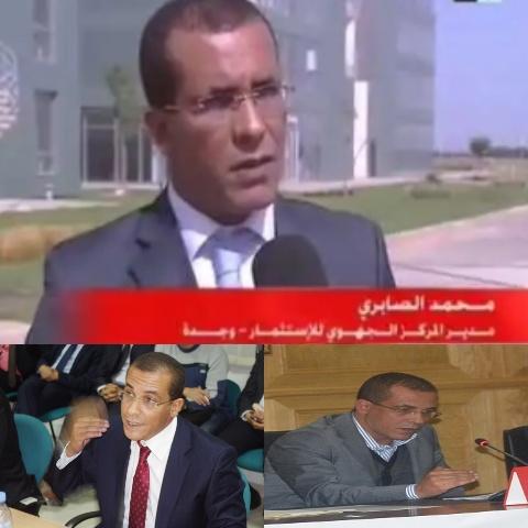 محمد صبري مديرا جديدا  للمركز الجهوي للإستثمار بوجدة للمرة الثانية