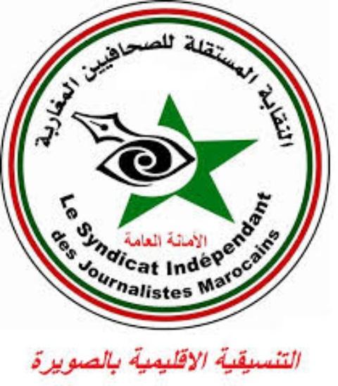 انتخاب الزميل حفيظ بولحوال أمينا جهويا للنقابة المستقلة للصحافيين المغاربة